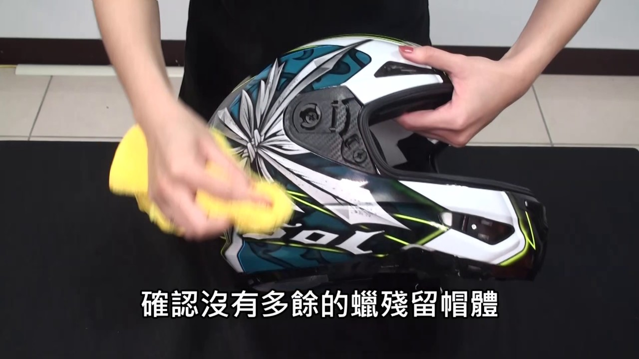 1c5132ae SOL HELMETS CLASSROOM / 安全帽清潔保養/ How To Clean And Maintain Your Motorcycle  Helmet