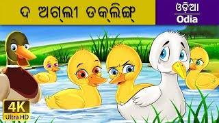 ଦ ଅଗ୍ଲୀ ଡକ୍ଲିଙ୍ଗ୍ | Ugly Duckling in Odia | Odia Story | Fairy Tales in Odia | Odia Fairy Tales