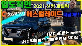 압도적인 2021 신형 캐딜락 에스컬레이드 대공개! 클…
