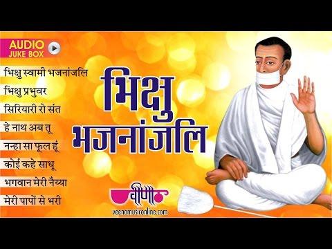 new-jain-songs-2019-|-bhikshu-bhajnanjali-hd-|-terapanth-bhajans-hindi
