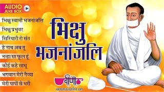 New Jain Songs 2016 | Bhikshu Bhajnanjali HD | Terapanth Bhajans Hindi