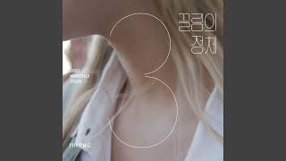 My Gene (Monthly Project 2020 March Yoon Jong Shin) 끌림의 정체 (2020 월간 윤종신...