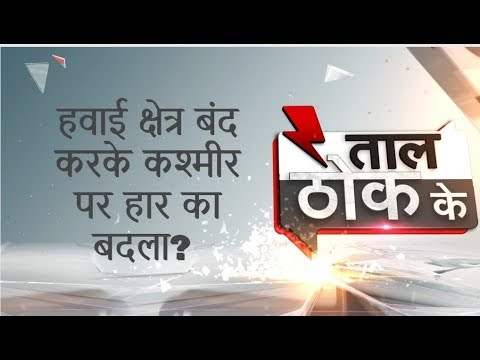 Taal Thok Ke: Pakistan's Revenge from India by blocking airspace?