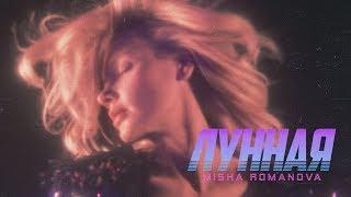 Download MISHA ROMANOVA — ЛУННАЯ Mp3 and Videos