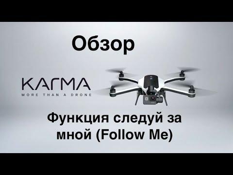Квадрокоптер GoPro Karma, купить в Москве, цены от интернет .