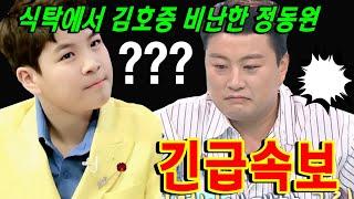 폭행혐의 입건 논란 속에 지친 김호중은 정동원과 함께 저녁 식사를 하러 갔다. 정동원은 식탁에서 김호중  비난했다. 둘이 싸웠어요? 모두를 놀라게 한 정동원의 반응...