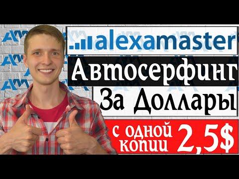 Alexamaster автосерфинг заработок на автомате с выводом денег. Как заработать в интернете
