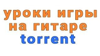уроки игры на гитаре torrent