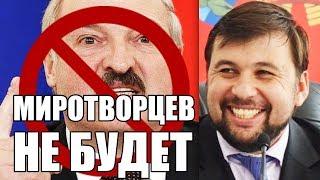 Как Лукашенко стал новым врагом ДНР и ЛНР - Гражданская оборона, 06.11.2018