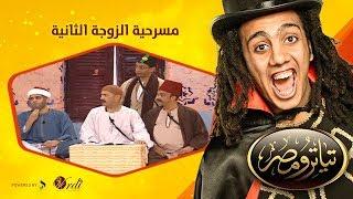 تياترو مصر- الموسم الأول - الحلقة 15 الخامسة عشر - الزوجة الثانية - حمدي المرغني - Teatro Masr