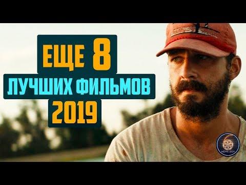 Топ 8 лучших фильмов 2019 года | Фильмы которые вы могли пропустить