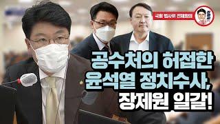 [장제원TV] 공수처의 허접한 윤석열 정치수사, 장제원…