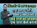 How To Merge Mp3 Song On Android | Join Multiple Mp3 File | Mp3 Joiner & Merger