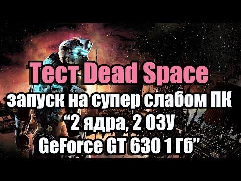 Тест Dead Space запуск на супер слабом ПК (2 ядра, 2 ОЗУ, GeForce GT 630 1 Гб)