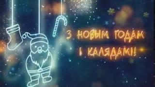 """Навагодняя """"Калыханка"""" на """"Беларусь 3"""""""