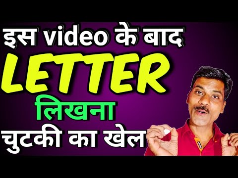 Letter writing in English।how to write letter in english। Formal letter.