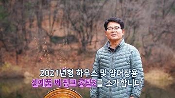 [양어장] 45.신제품 올림찌 소개 - 핑크 롱탑2