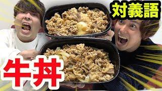 【大食い】対義語だけでキング牛丼を食べ切るww