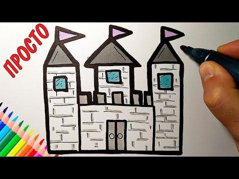 Как нарисовать ЗАМОК ПРИНЦЕССЫ, Просто рисуем