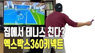 테니스 집에서 치는 방법 (feat. XBOX360+K…