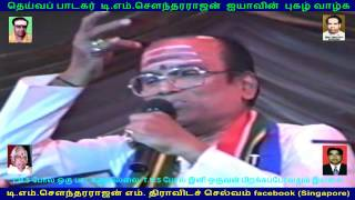 T M SOUNDERARAJAN AND TMS BALRAJ AND TMS SELVAKUMAR IN SOUTH AFRICA LIVE SHOW 80svol 8
