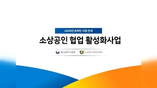 2020년 소상공인 협업활성화사업 온라인 안내영상
