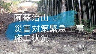 阿蘇管内治山災害対策事業 土留工・法枠工施工状況