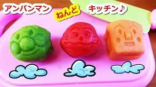 アンパンマン アニメ❤おもちゃ ねんどdeキッチンお料理トントン楽しいな♪Anpanman Toys Cartoon Animation thumbnail