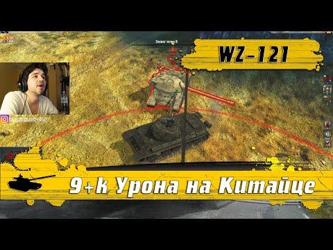 WoT Blitz - Средний танк антиПТУР ● 9к урона на WZ-121 ● Раздавай ТОП урон (WoTB)