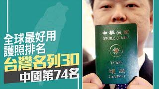 全球最好用護照排名 台灣名列30中國第74 |反送中震動香港 爆發選民登記潮癱瘓系統|晚間8點新聞【2019年7月3日】|新唐人亞太電視