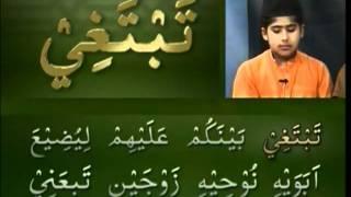 Yassarnal Quran Lesson #40 - Learn to Read & Recite Holy Quran - Islam Ahmadiyyat (Urdu)