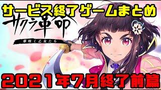 サービス終了ゲームまとめ2021【7月編前篇】