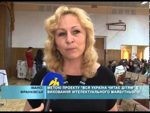 Вся Україна читає дітям