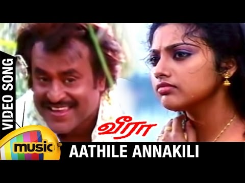 Aathile Annakili Full Video Songs | Veera Tamil Movie | Rajinikanth | Meena | Roja | Ilayaraja