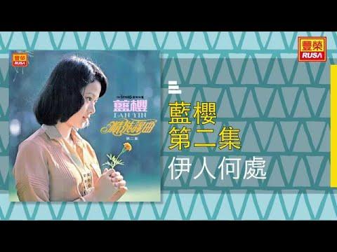藍櫻 - 伊人何處 [Original Music Audio]