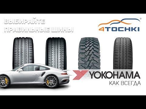 Выбирайте правильные шины Yokohama