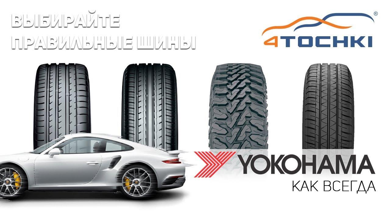 Выбирайте правильные шины Yokohama.  Как всегда на 4 точки. Шины и диски 4точки - Wheels & Tyres