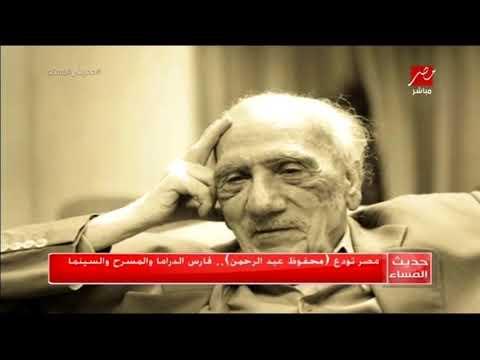 مشاهير الفن ورموز الثقافة في جنازة مؤلف بوابة الحلواني محفوظ عبد الرحمن