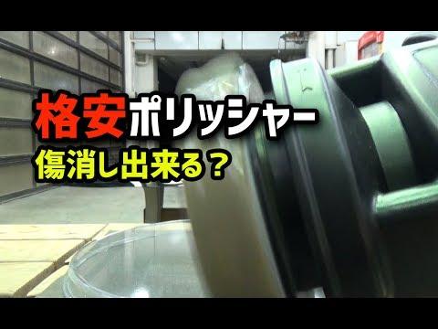 【磨きch】格安ポリッシャーで洗車傷消し出来る?