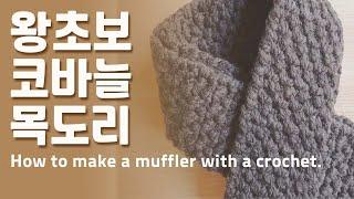 crochet.코바늘 초보도 만드는 목도리.knitti…