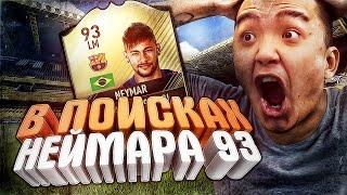 FIFA 17   В ПОИСКАХ НЕЙМАРА 93