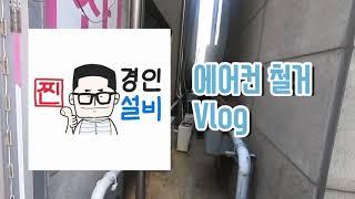 [경기도/인천/강화] #에어컨 과 #실외기 철거 vlo…