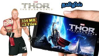 [334MB] தெறிக்கவிடும் Thor The Dark World HD Game For Android||TAMIL