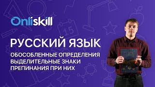 Русский язык 8 класс : Обособленные определения. Выделительные знаки препинания при них