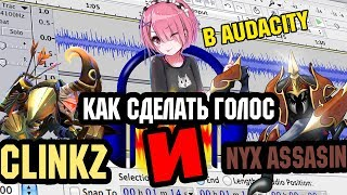 Как сделать голос CLINKZ и NYX ASSASSIN. (Audacity)