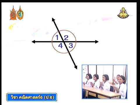 คณิตศาสตร์ ป.6 เส้นขนานและมุมแย้ง1:คุณครูเฉลียว โรงเรียนวังไกลกังวล