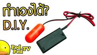 ของเล่น ทำเอง DIY เจ้าหนูดุ๊กดิ๊ก - PedPed TV