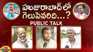 Huzurabad By-Election Public Talk | TRS Vs BJP | Telangana Politics | Etela Vs CM KCR | Mango News