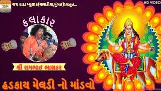 Hadkai Meldi No Mandvo | Ram Bhai Bhaskar | 2018 | HD | Jai Dada Music