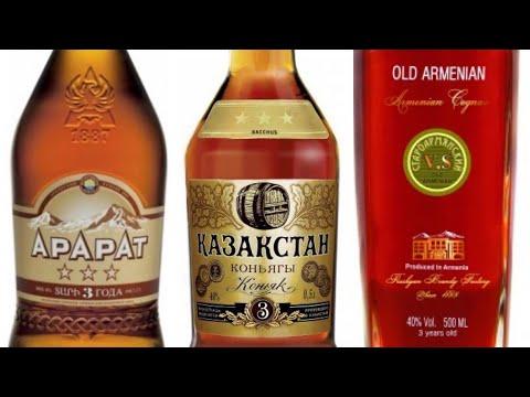 Три коньяка: Казахстанский, Арарат, Old Armenian.